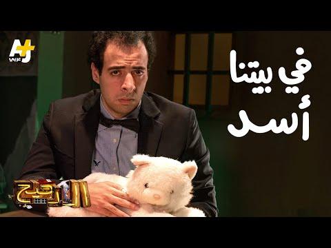 الدحيح - في بيتنا أسد