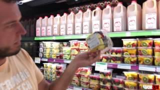 Цены на продукты без ГМО в США. Что едят богатые американцы.