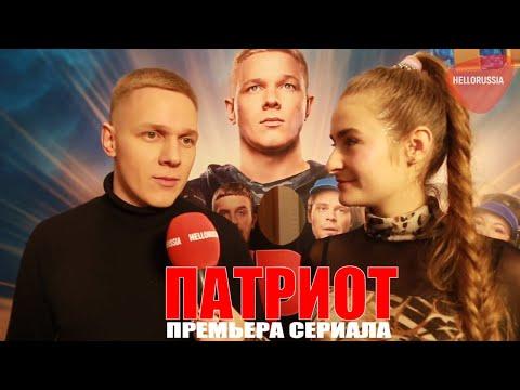 Премьера сериала Патриот. Сериал Патриот на ТНТ