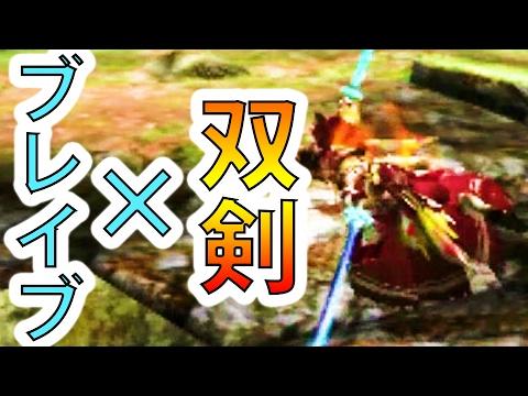 【MHXX実況】コンガでも分かる、ブレイヴ双剣の使い方【モンハンダブルクロス】