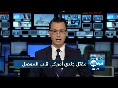 أخبار عربية - مراسل أخبار الآن: مقتل جندي أمريكي بإنفجار شمال شرق #الموصل