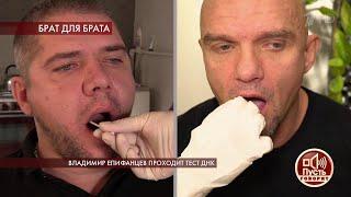 Брат или не брат? Результаты ДНК-теста для Владимира Епифанцева. Пусть говорят. Фрагмент выпуска.