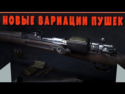 НОВЫЕ ВАРИАЦИИ ПУШЕК В BATTLEFIELD 1 | ЛОГИКА ДАЙС СНОВА В ДЕЛЕ thumbnail