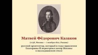 видео Матвей Казаков. Архитектурное сердце Москвы.