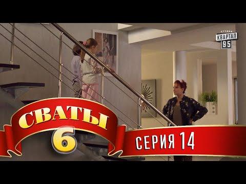 Сваты 6 (6-й сезон, 14-я серия) - Видео онлайн