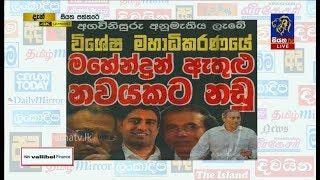 Siyatha Paththare | 14.06.2019 | Siyatha TV Thumbnail
