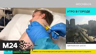 В США начали тестировать новую вакцину от коронавируса - Москва 24