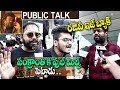 Petta Public Talk | Petta Movie Telugu Public Reaction | Rajinikanth | Karthik Subbaraj | I5 Network
