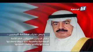 رئيس وزراء البحرين: خادم الحرمين قائد الأمة الإسلامية والعربية نحو خيرها وصلاحها ووحدتها