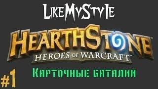 Hearthstone Heroes of Warcraft. Часть 1 (Хороший расклад карт)
