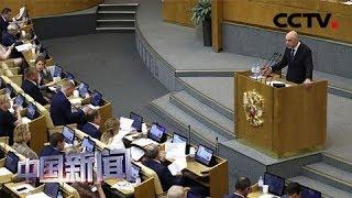 [中国新闻] 俄联邦委员会通过有关暂停履行《中导条约》法案 | CCTV中文国际