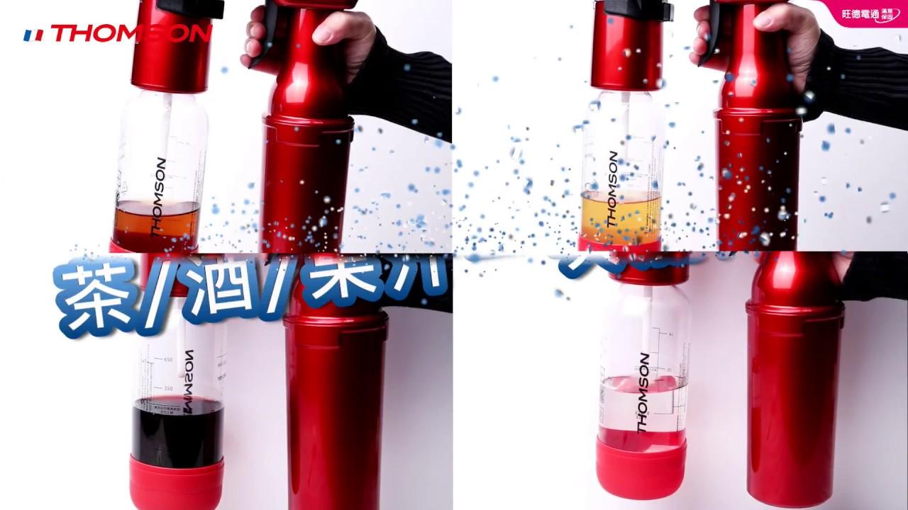 THOMSON多功能健康氣泡水機【派對必備】原來可直接打果汁?! - YouTube