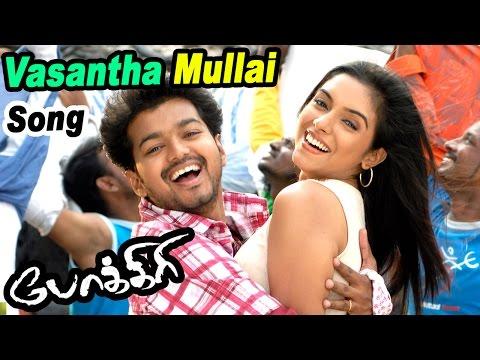 Pokkiri | Scenes | Vasantha Mullai Video Song | Pokkiri Video Songs | Vijay | Asin | Vijay Dance