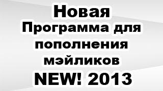 Новая программа для пополнения Мэйликов 2013