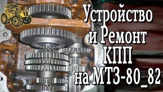 Устройство коробки передач трактора мтз 80_82. Ремонт МТЗ