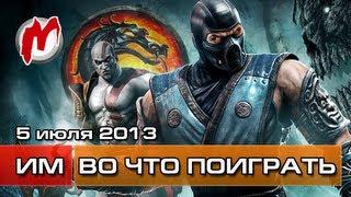 Во что поиграть на этой неделе? - 5 июля 2013 (Mortal Kombat на ПК, Horizon, Scourge: Outbreak)