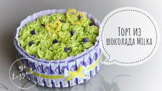 Идея подарка на день влюблённых. DIY. Торт из шоколадок Milka.