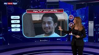وفاة كاتب شاب تنبأ بموته خلال معرض القاهرة للكتاب #منصات