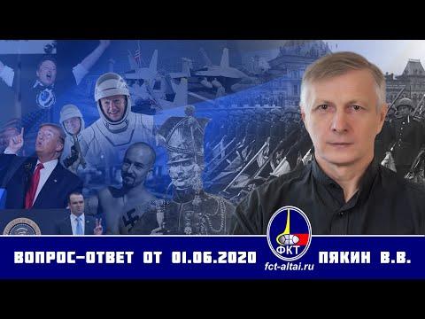 Валерий Пякин. Вопрос-Ответ
