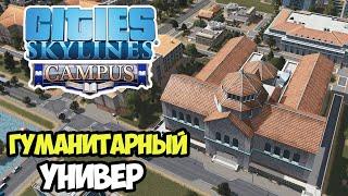 Cities Skylines Campus | Гуманитарный университет. Строительство #1