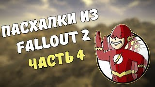 Пасхалки из Fallout 2 4