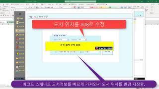 [엑셀 VBA] 도서관리 프로그램 서가 위치 수정