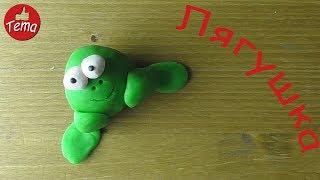 как слепить лягушку лепка для самых маленьких