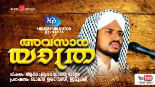 അവസാന യാത്ര | Super Islamic Speech | Khalid Uvaizy Idukki
