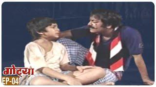 GOTYA  Marathi Serial Full Episode 04 || Joy Ghanekar, Savita Malpekar || Eagle Marathi Movies
