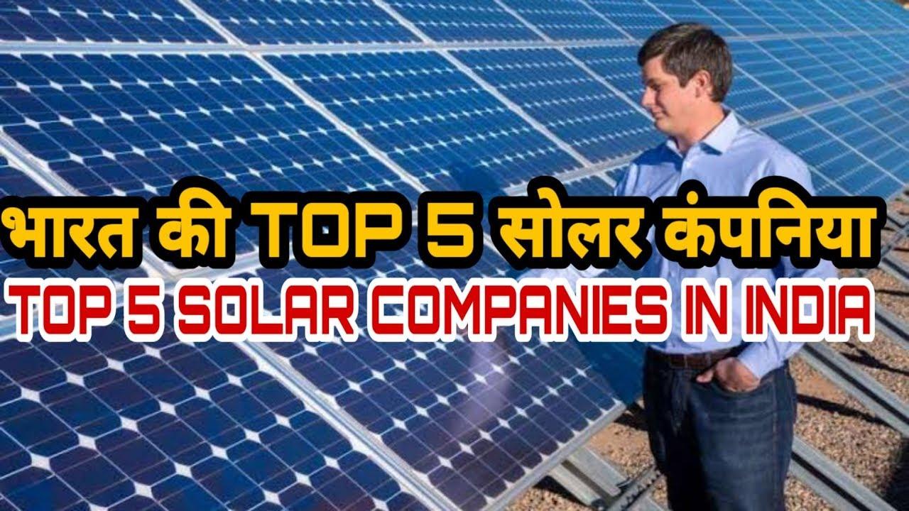 Top 5 Mono Solar Panel Companies in India in 2019 | Solar Panel | Solar  Controller | Solar Battery
