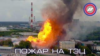 Пожар на газопроводе северной ТЭЦ Мытищи 11 июля 2019 Видео с дрона