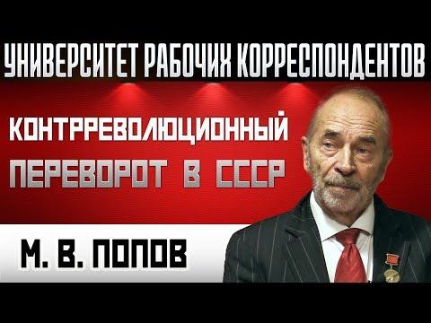 Контрреволюционный переворот в СССР. М.В.Попов. 03.10.2019.