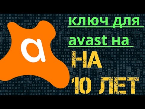 ключ для AVAST на 10 лет бесплатный антивирус