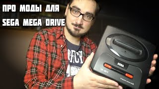 как сделать Sega Mega Drive гораздо лучше, сравнение модов Switchless Mod и UNIMOD