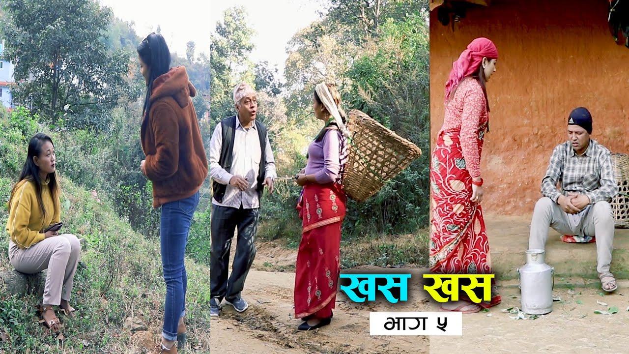Khas Khas | Nepali Comedy Serial | Episode - 5 | खस खस  भाग - ५ | Nepali Comedy Serial - TvNepali