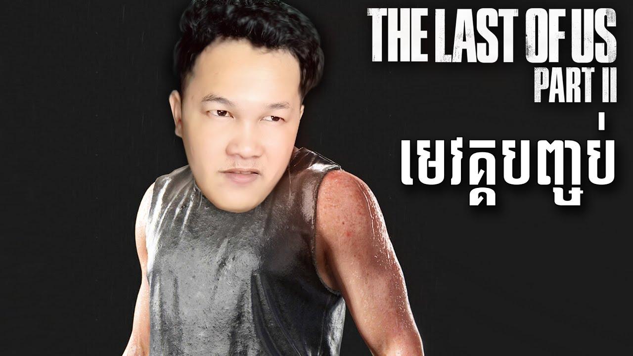 បញ្ចប់ជីវិតក្រុមចចក(wlf) និងសារ៉ាភៃ(seraphites) - The Last of Us 2 Part 17 Cambodia