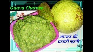 अमरूद की चटपटी चटनी | Guava Chatnee