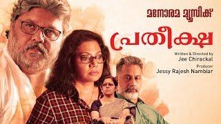 Pratheeksha | Malayalam Short Film | Jee Chirackal | Jessy Rajesh