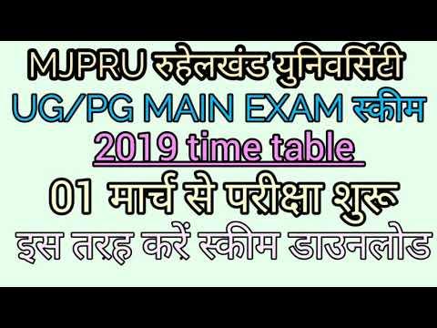 Mjpru rohilkhand University Main exam scheme 2019।। UG/PG Main exam scheme 2019 || Bsc, Bcom,ba,ma