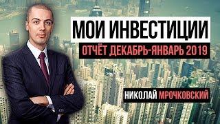 Куда вложить деньги в 2019 | Отчет об инвестировании в декабре-январе | Инвестиции Мрочковского