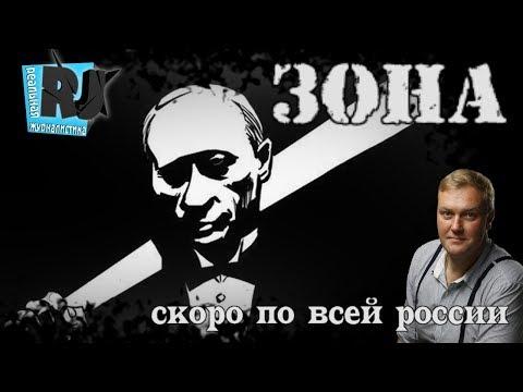 Гибель империи. Как преступная российская власть превратила нацию в толпу?