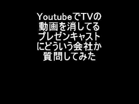 電凸】YoutubeのTV局動画を消す...
