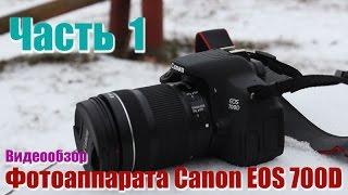 Зеркальный фотоаппарат Canon EOS 700D | Часть 1(Зеркальный фотоаппарат Canon EOS 700D (18-55 IS STM lens kit) , характеристики, обзор, отзывы, купить Зеркальный фотоаппарат..., 2014-11-20T19:28:36.000Z)