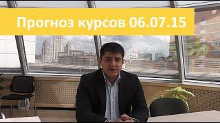 Форекс аналитика на сегодня от Владимира Чернова 6 июля прогнозы по рынку Форекс на сегодня