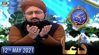 Shan-e-Iftar - Dua & Azaan - 12th May 2021 - Waseem Badami - ARY Digital