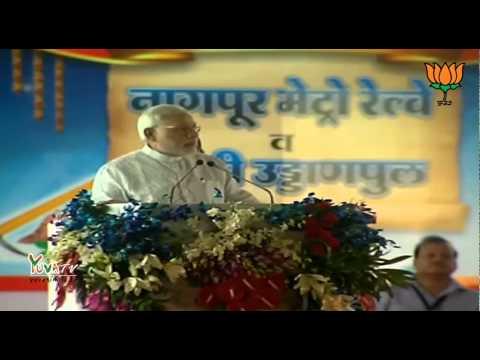PM Narendra Modi speech at the inauguration of Nagpur Metro Rail Project - 21.08.2014