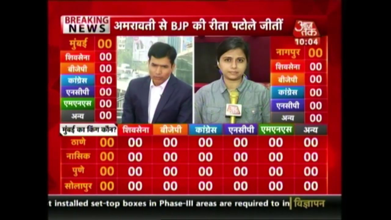 BMC Elections 2017 Result Live Updates  Vote Counting Starts f700cb77601