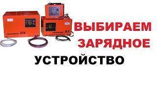 видео Как выбрать зарядное устройство для автомобильного аккумулятора?