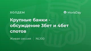 Крупные банки - обсуждение 3бет и 4бет спотов