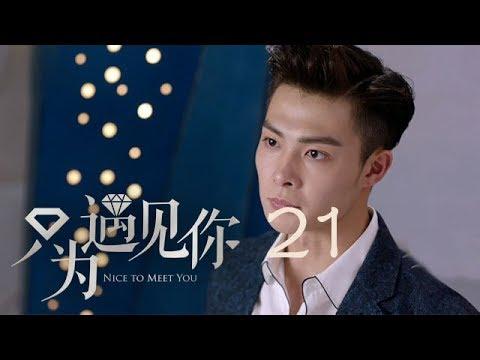 只為遇見你 21 | Nice To Meet You 21【TV版】(張銘恩、文詠珊、魏千翔等主演)